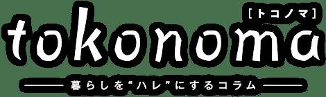 TOKONOMA[トコノマ]暮らしをハレにするコラム